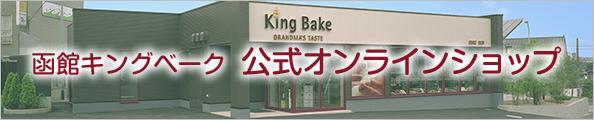 函館キングベーク公式オンラインショップ