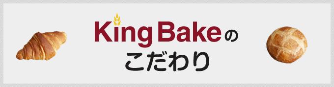 KingBakeのこだわり
