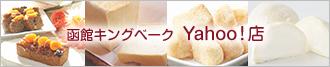 函館キングベーク Yahoo!店
